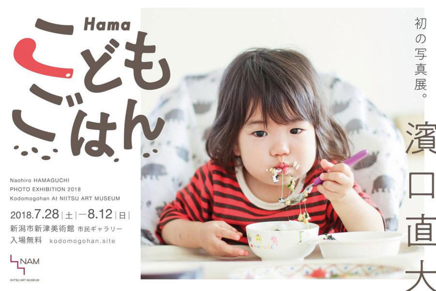 「おいしい!」「うれしい!」ごはんを食べている子供達の表情が楽しい「Hama こどもごはん写真展」開催