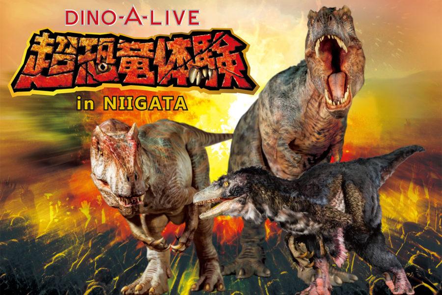 本物の恐竜に逢える!?「DINO-A-LIVE 超恐竜体験 in NIIGATA」開催