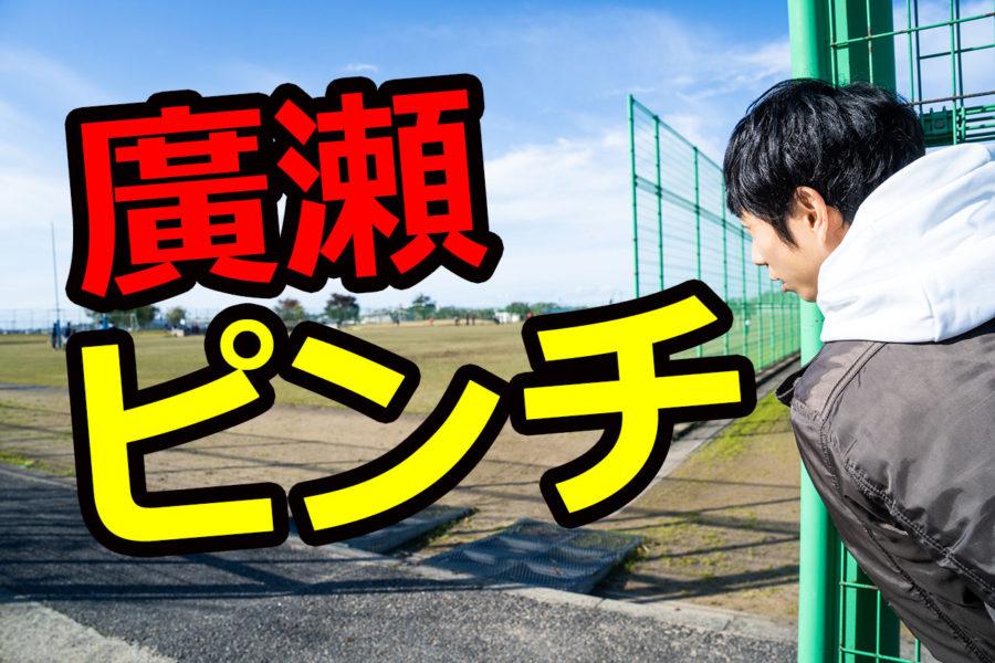 新潟に根付いたスポーツチームがここにも!「新潟アイビスラグビーフットボールクラブ」突撃レポート!!