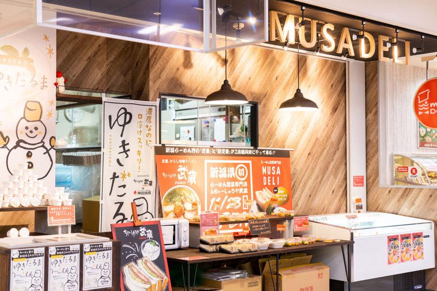 ちゃーしゅうや武蔵の新しい楽しみ方「MUSADELI(ムサデリ)」待望のオープン!店長さんにこだわりを聞いてきた!