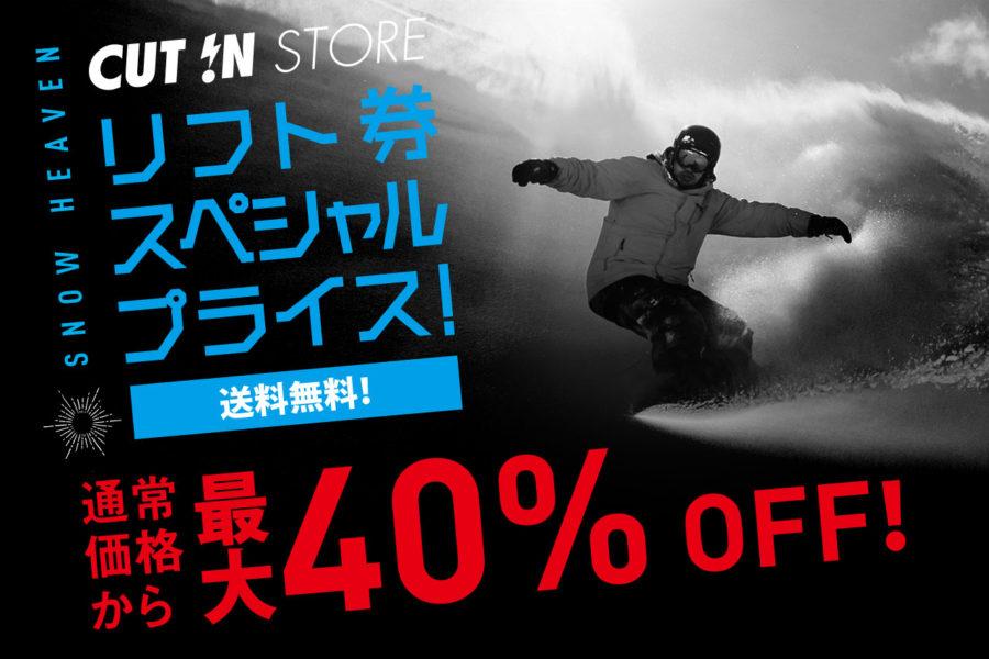 キューピットバレイ「リフト1日券」通常4,200円がなんと2,500円!! 人気スキー場のリフト券を最大40%OFFで販売中!