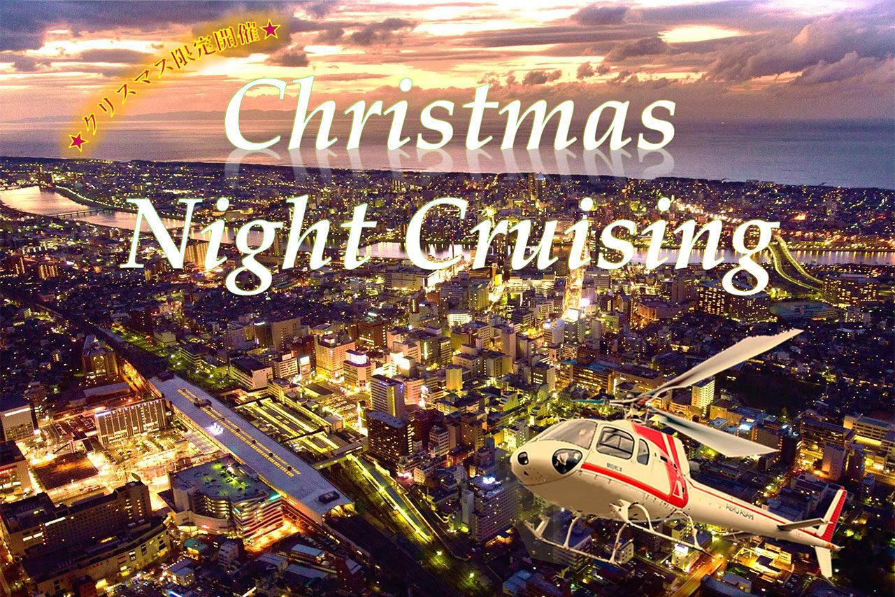 上空300mより新潟市内を楽しむ「新潟クリスマス ヘリコプターナイトクルージング」開催