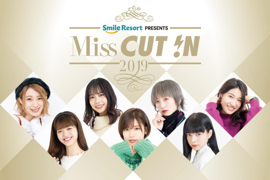 栄冠は誰の手に!?「Miss CUT IN 2019」グランプリ決定!