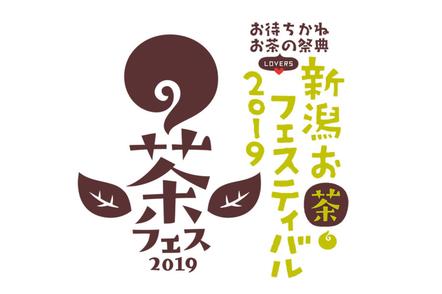 お茶Loversのための祭典「新潟お茶フェスティバル2019」開催!