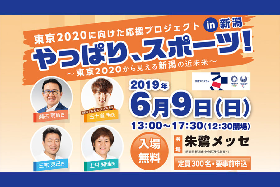 東京2020に向けた応援プロジェクト in 新潟「やっぱり、スポーツ! ~東京2020から見える新潟の近未来~」開催!
