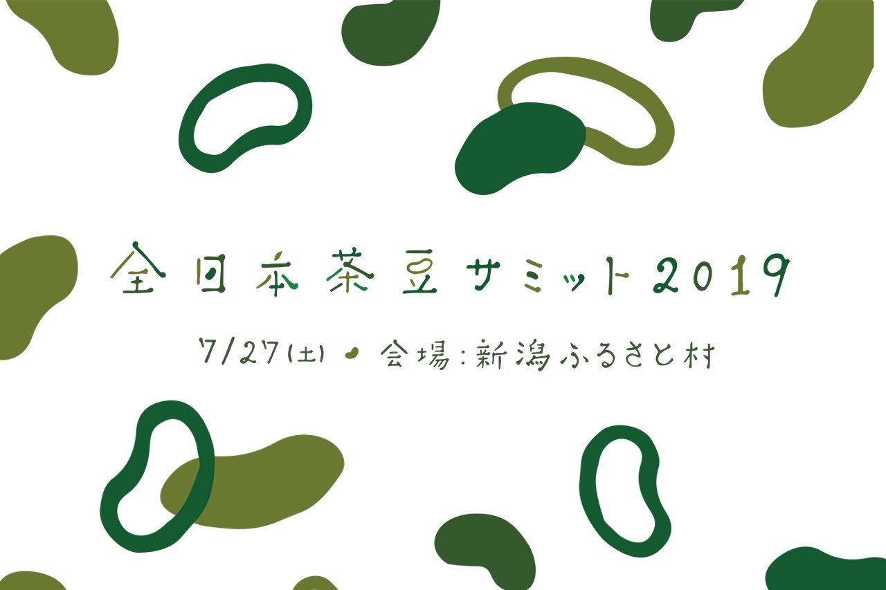 シーズン到来!茶豆と向き合う「全日本茶豆サミット2019」開催