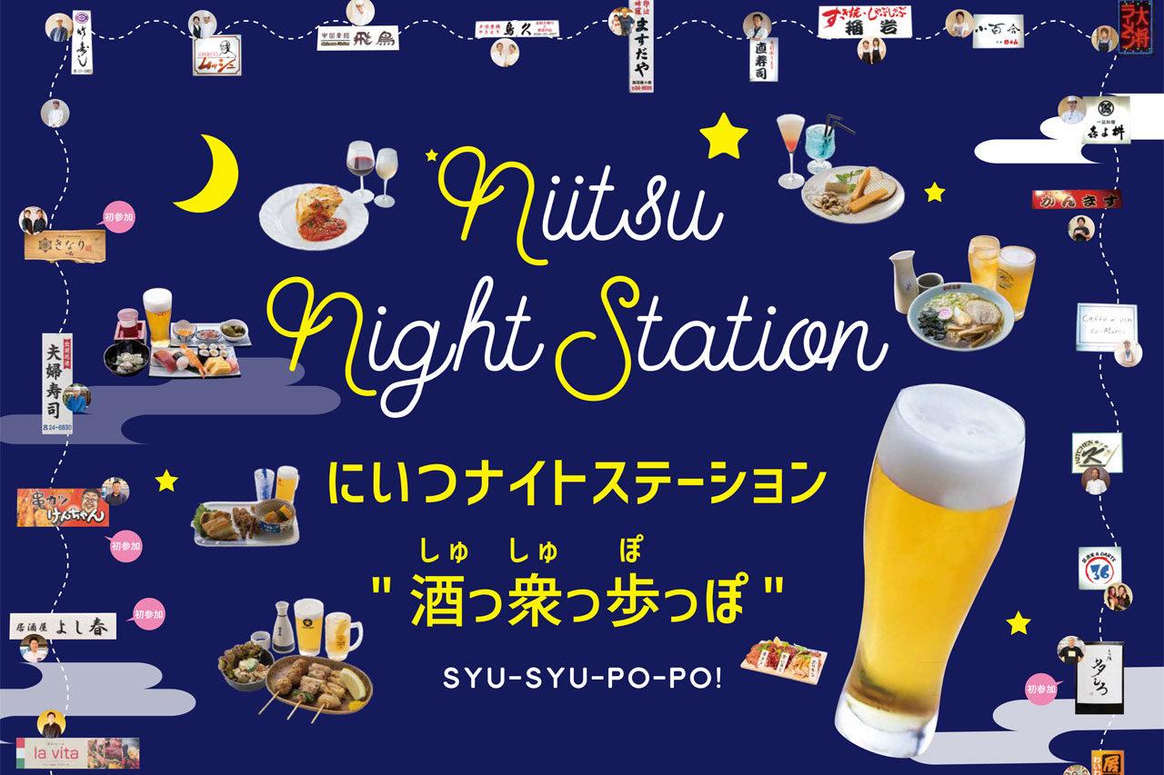 今宵もほろ酔い、にいつナイトステーション。「2019 Niitsu Night Station 酒っ衆っ歩っぽ」開催中