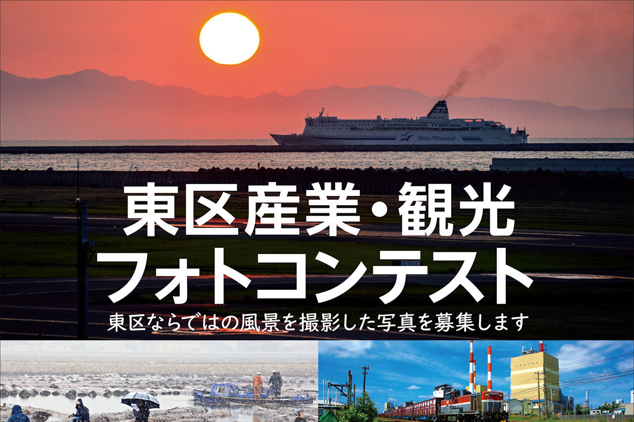 東区ならではの風景写真を大募集!!「東区産業・観光フォトコンテスト」開催中