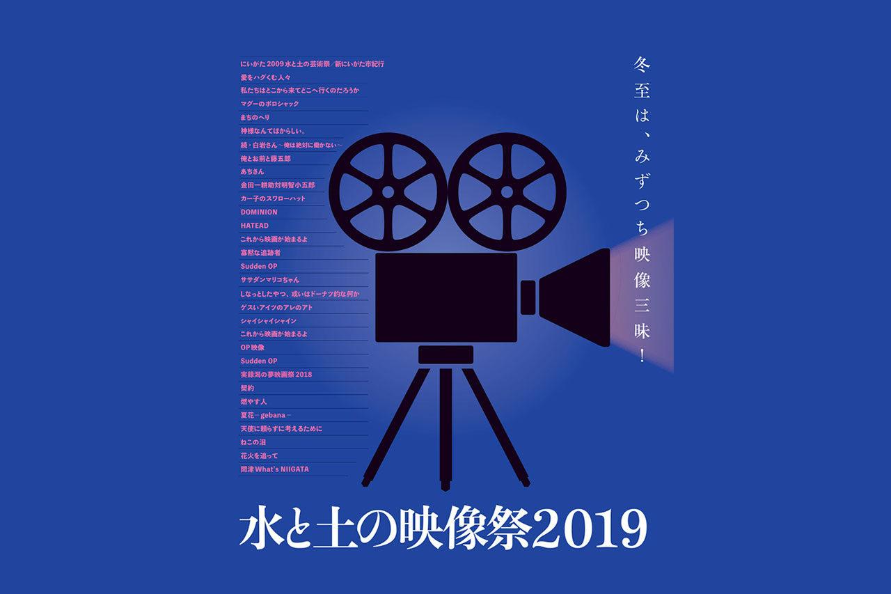 冬至は、みずつち映像三昧!ゆいぽーと「水と土の映像祭2019」開催