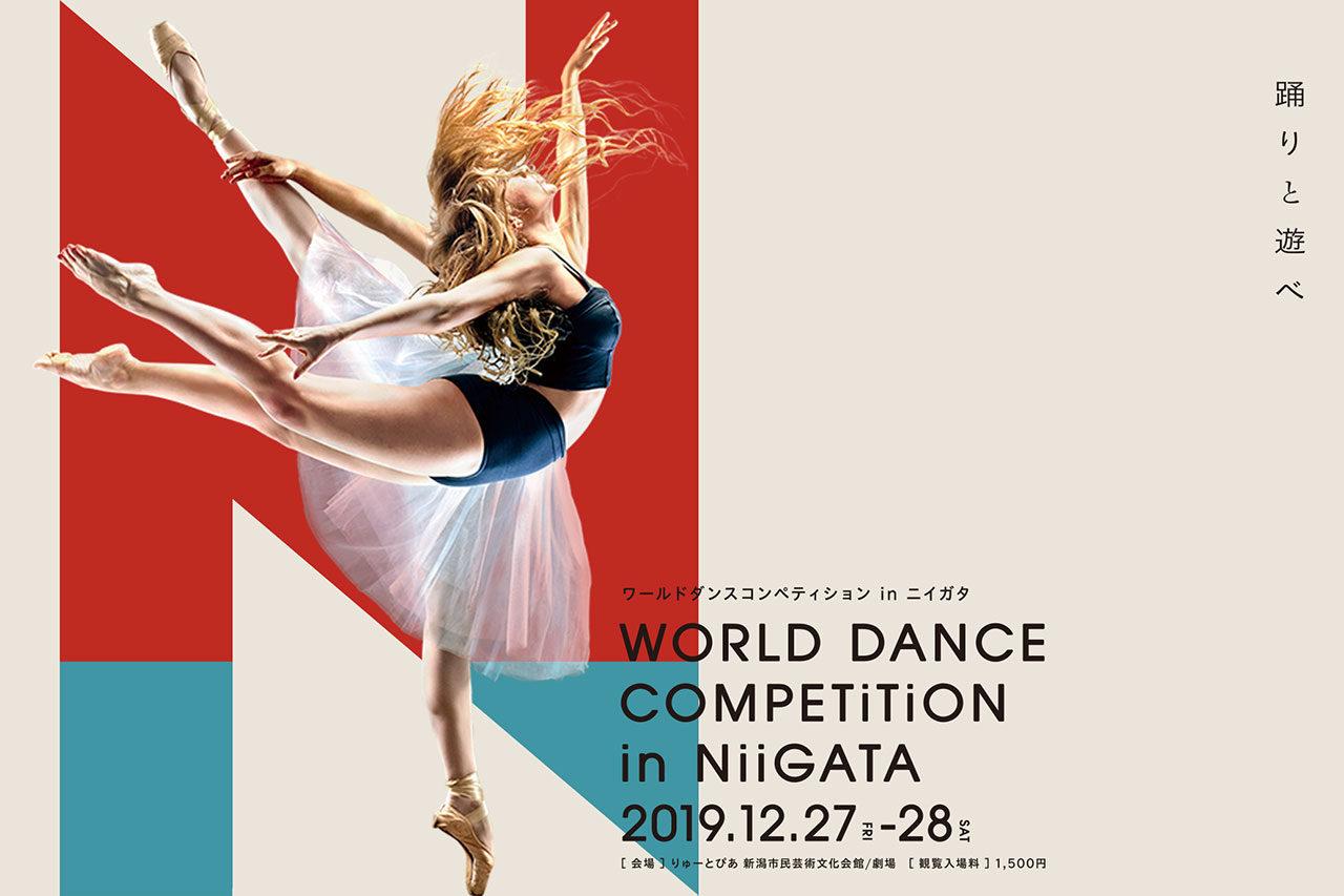 全国や世界の秀でた個の才能を発掘する、新潟発「ワールドダンスコンペティション in NIIGATA」開催