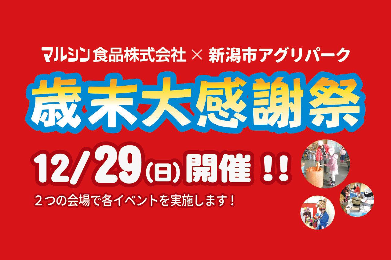 マルシン食品株式会社 × 新潟市アグリパーク「歳末大感謝祭」開催
