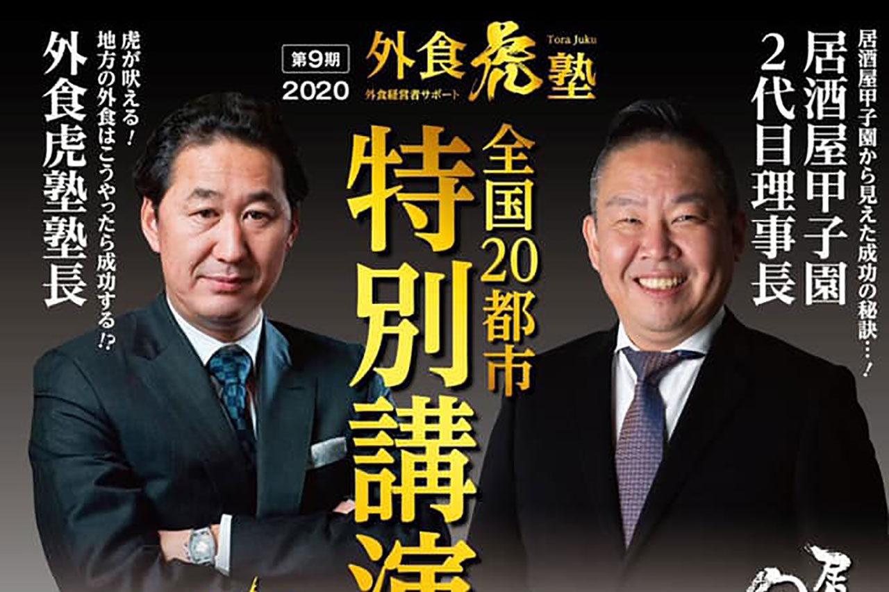 全国20都市「外食虎塾 特別講演会」が新潟で開催