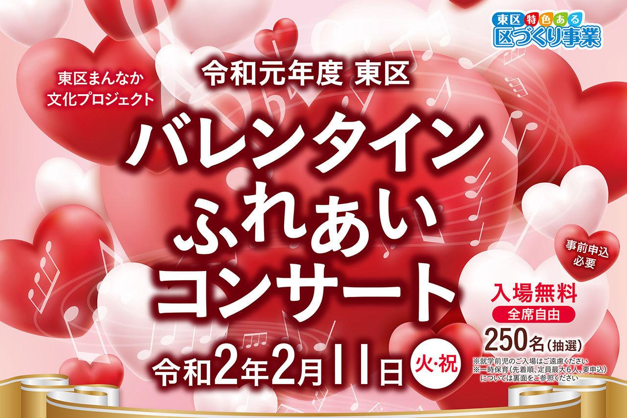 新潟ゆかりのプロの演奏が楽しめる「東区バレンタインふれあいコンサート」開催