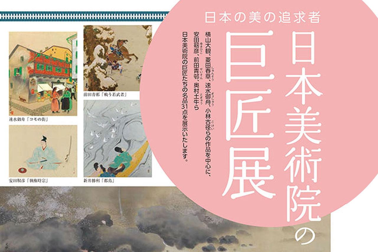 日本美術院の巨匠たちの名品が集結「日本の美の追求者 日本美術院の巨匠展」開催