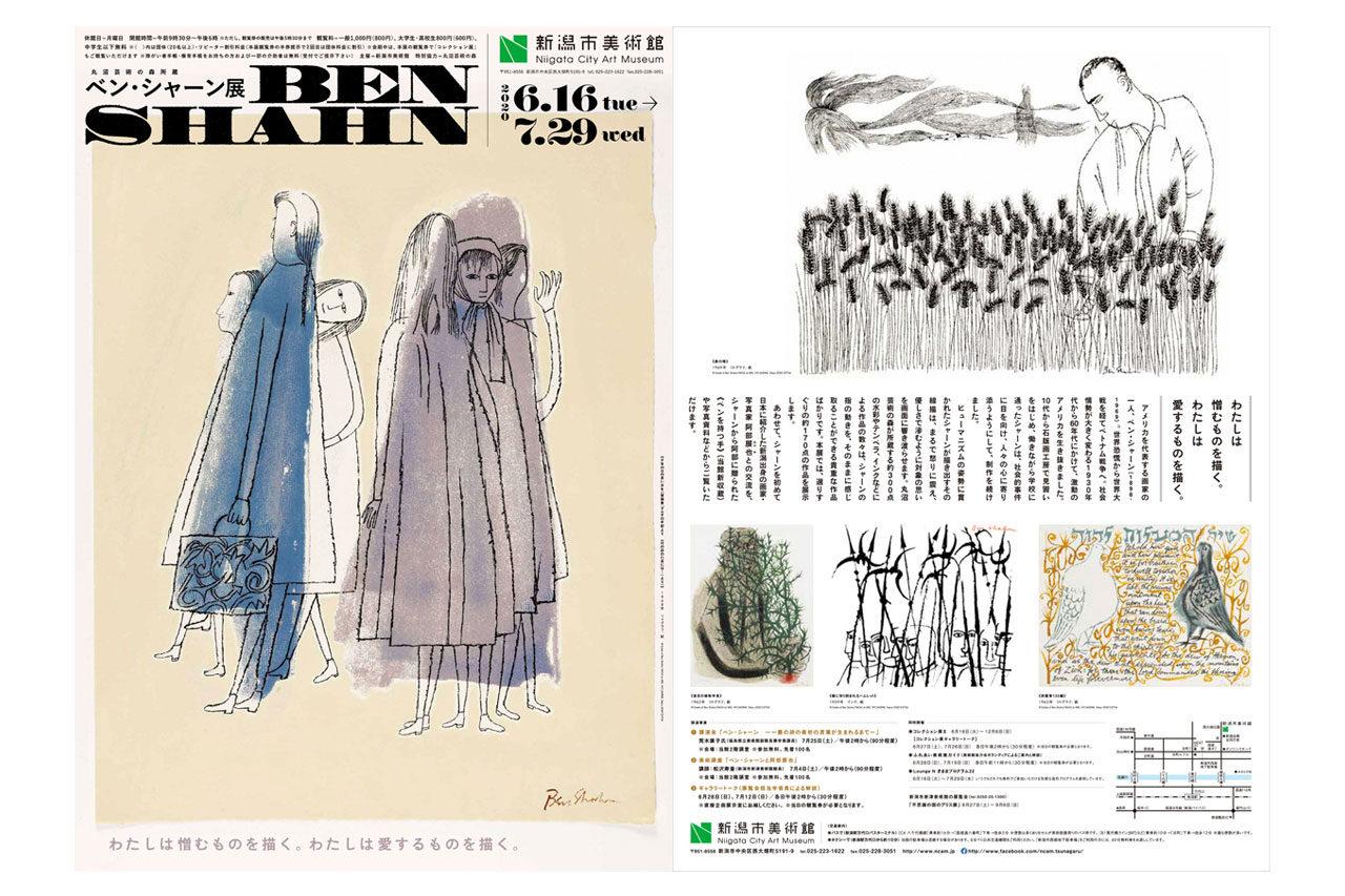 新潟市美術館にて「丸沼芸術の森所蔵 ベン・シャーン展」開催