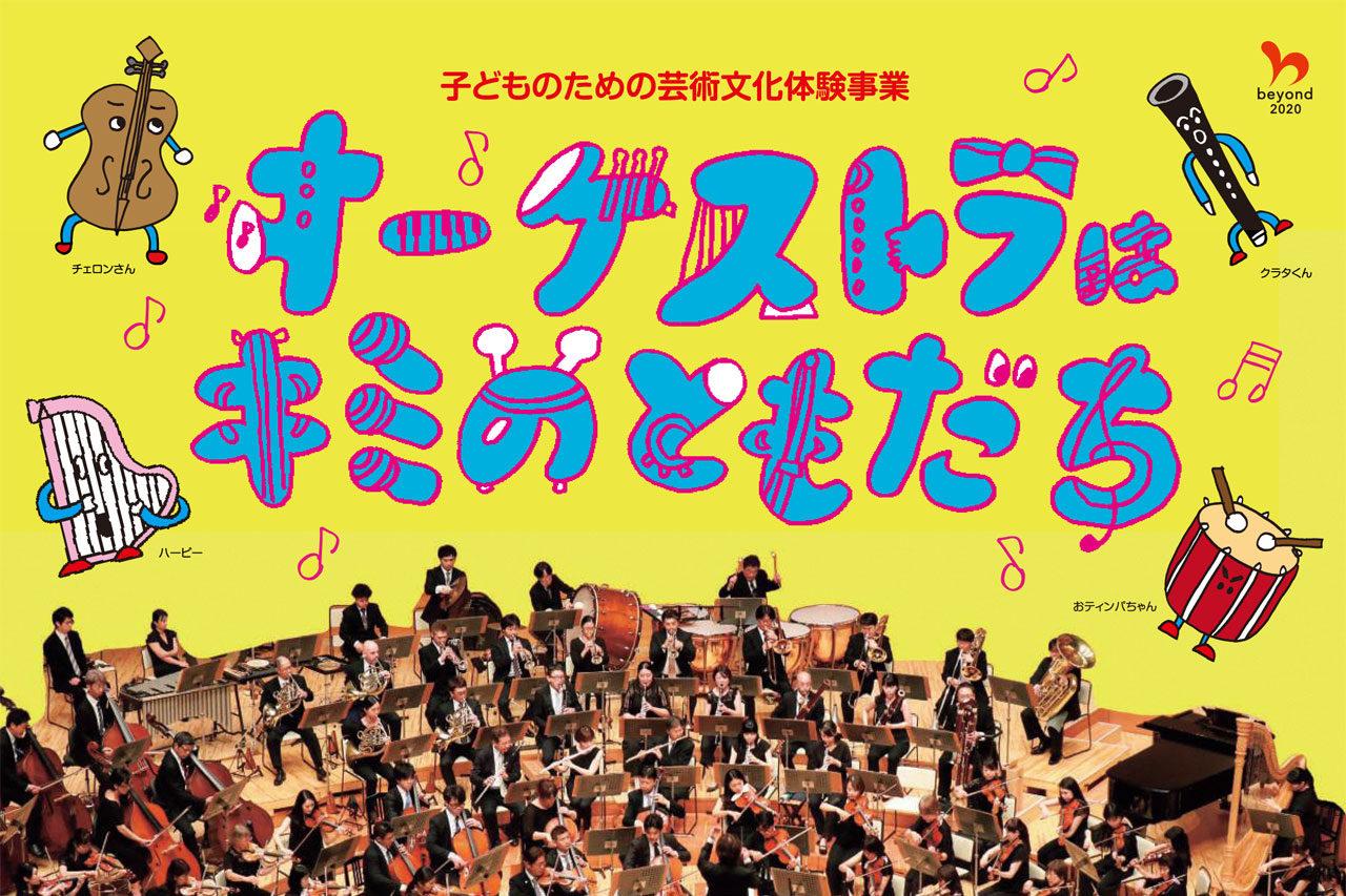 子供から大人まで楽しめる一時間「オーケストラはキミのともだち」開催